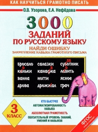 3000 заданий по русскому языку 3 кл. Найди ошибку